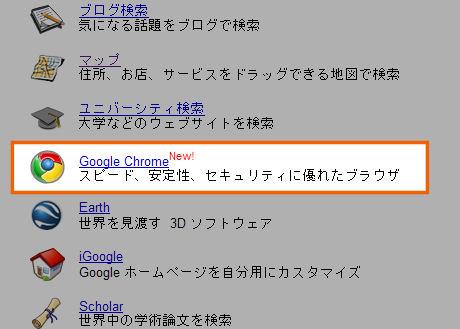 Google Chromeをクリック