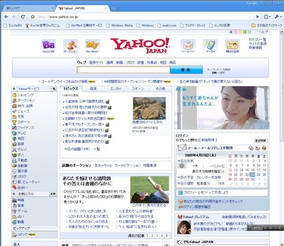 Yahoo!ジャパンを表示させてみた