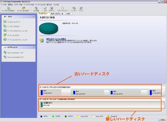 LB Copy Commanderの画面