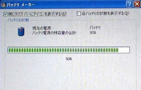 バッテリーの残りが90%