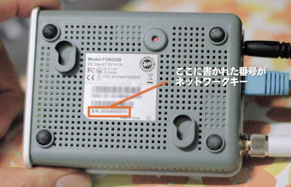 FONルーターの裏に書かれた数字がネットワークキー