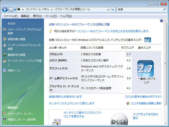 Windows エクスペリエンス インデックスの結果