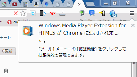 Windows Media Player Extension for HTML5が追加された